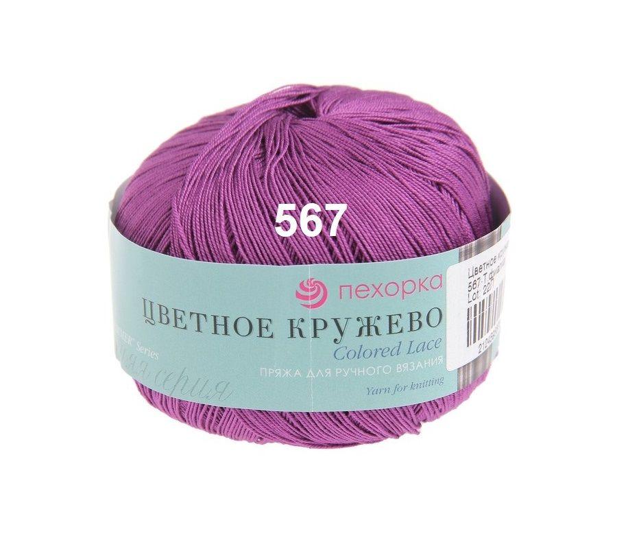 Crochet Thread 100% Mercerized Cotton Yarn 519 Yds