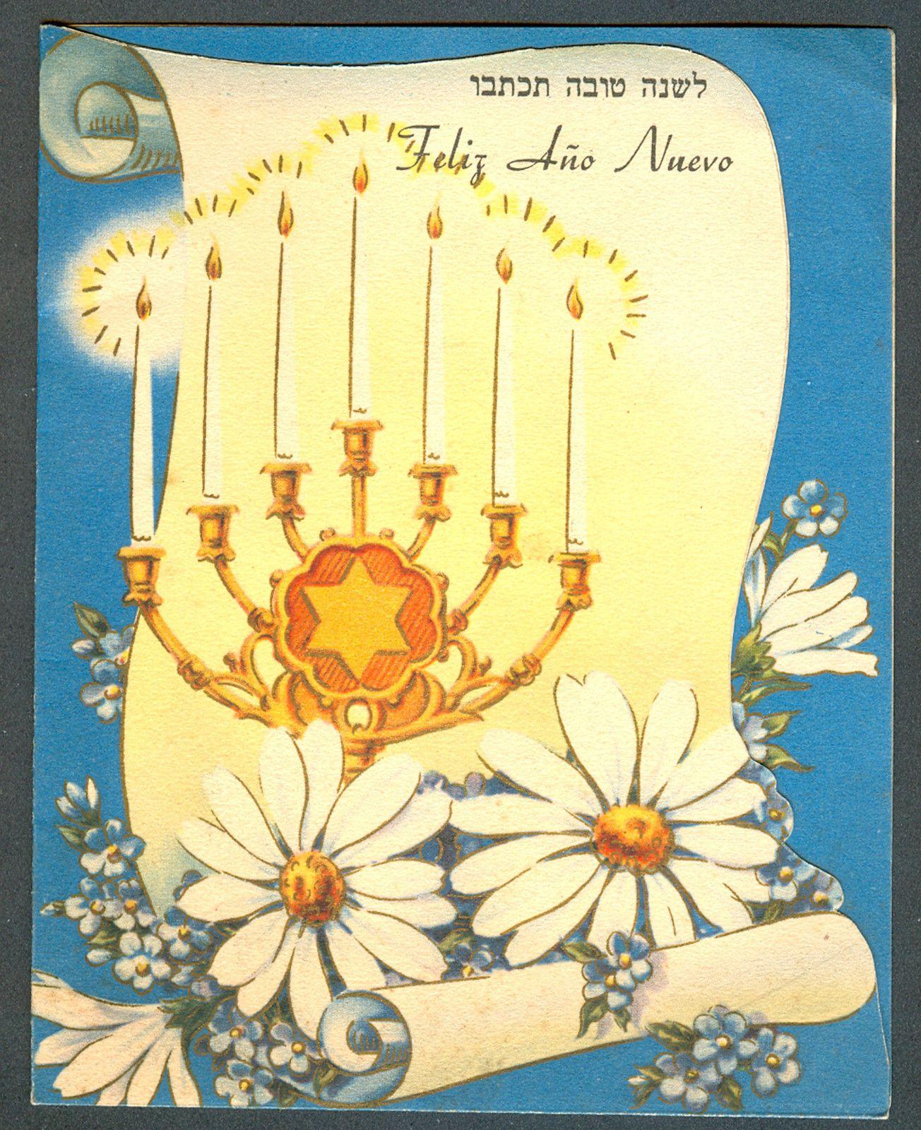 Shana tova jewish new year greeting card with love the jewish new year greeting card with love kristyandbryce Images