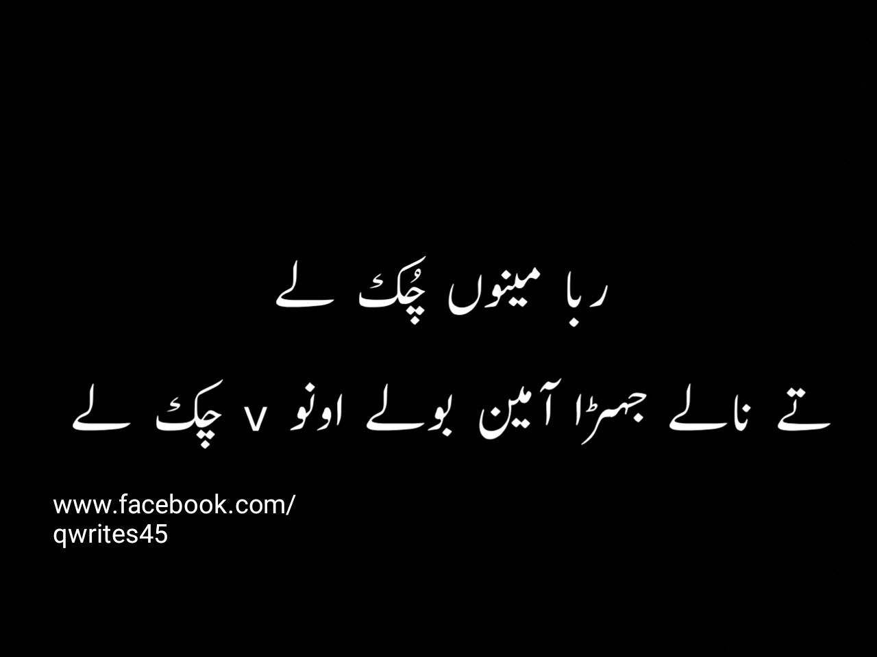 Q Jokea Urdu Jokes Mazahiya Lateefay Urdu Funny Quotes Funny Whatsapp Status Funny Words