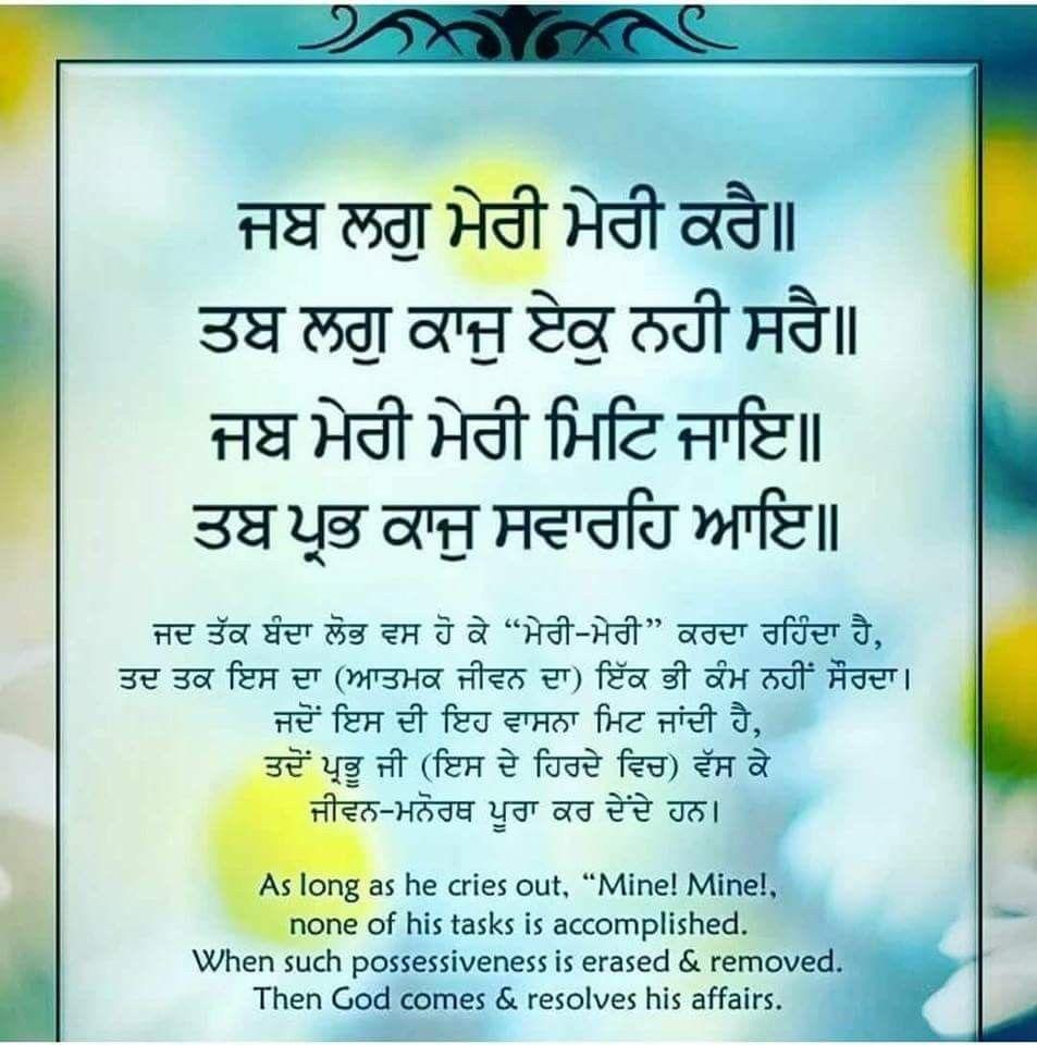 sikh waheguru gurbani ego sikh quotes gurbani quotes holy