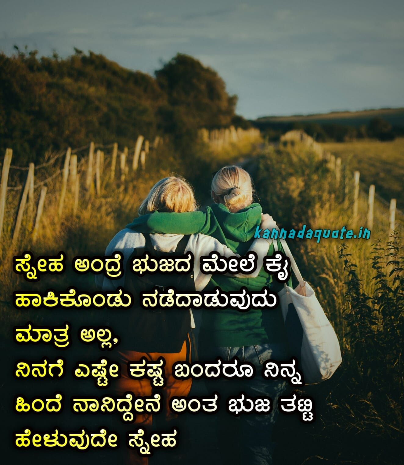 Download 30 Short Friendship Quotes In Kannada With Images 2020 Short Friendship Quotes Friendship Quotes Meaningful Friendship Quotes