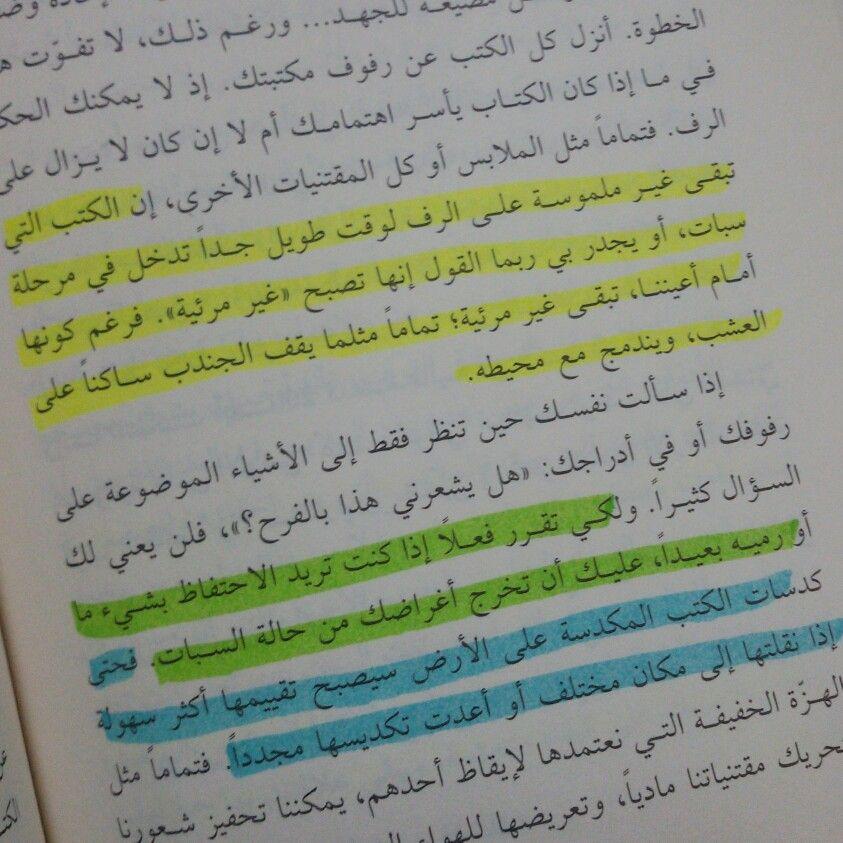 كتاب سحر الترتيب Words Arabic Quotes Quotes