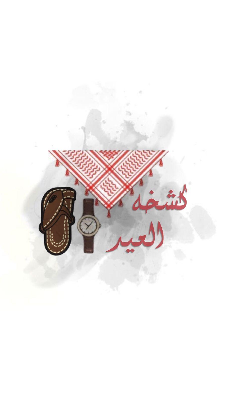Pin By Death Death On C Eid Stickers Eid Crafts Eid Photos