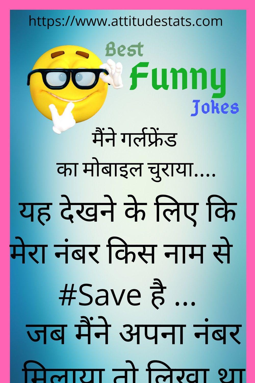 Funny Jokes In Hindi Funny Jokes Funny Quotes Funny Quotes In Hindi Whatsapp Status In Hindi Funny Jokes In Hindi Funny Quotes Funny Quotes In Hindi