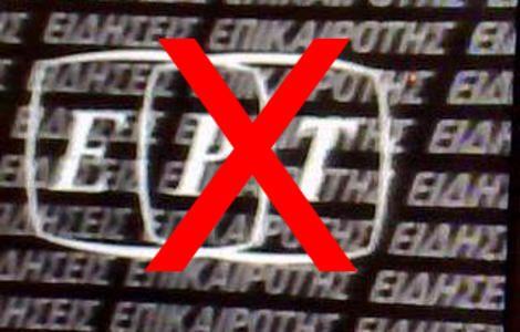 Αυτό που μέρες ήταν φημολογία έγινε πράξη και η κρατική τηλεόραση στις 12 το βράδυ βάζει λουκέτο για να δώσει τη θέση της σε μια νέα τηλεόραση με λιγότερους εργαζόμενους. Λυπάμαι πολύ που η κυβέρνηση επιλέγει να κλείσει την εθνική τηλεόραση.  Read more: http://rizopoulospost.com/i-ntepi-gkolema-sxoliazei-to-kleisimo-tis-ert/#ixzz2W0TTRxAQ Follow us: @Rizopoulos Post on Twitter | RizopoulosPost on Facebook #tv #greece #politics