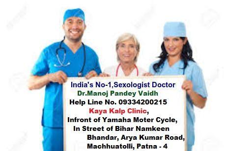 India S No 1 Sexologist Ayurvedic Treatment Patna Skin Treatments