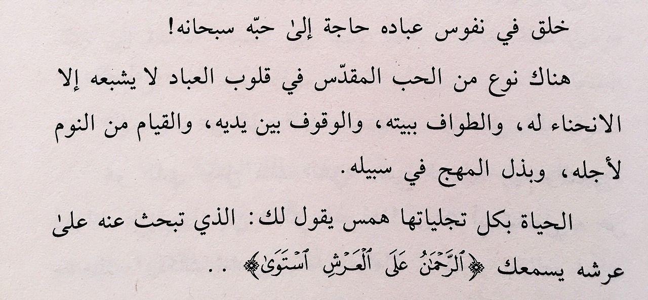 لأنك الله علي بن جابر الفيفي Islamic Quotes Amazing Quotes Words Quotes