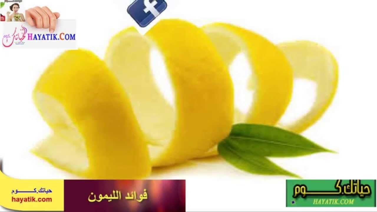 فوائد الليمون فوائد الليمون للبشرة فوائد عصير الليمون فوائد الليمون للشع Fruit Banana Food