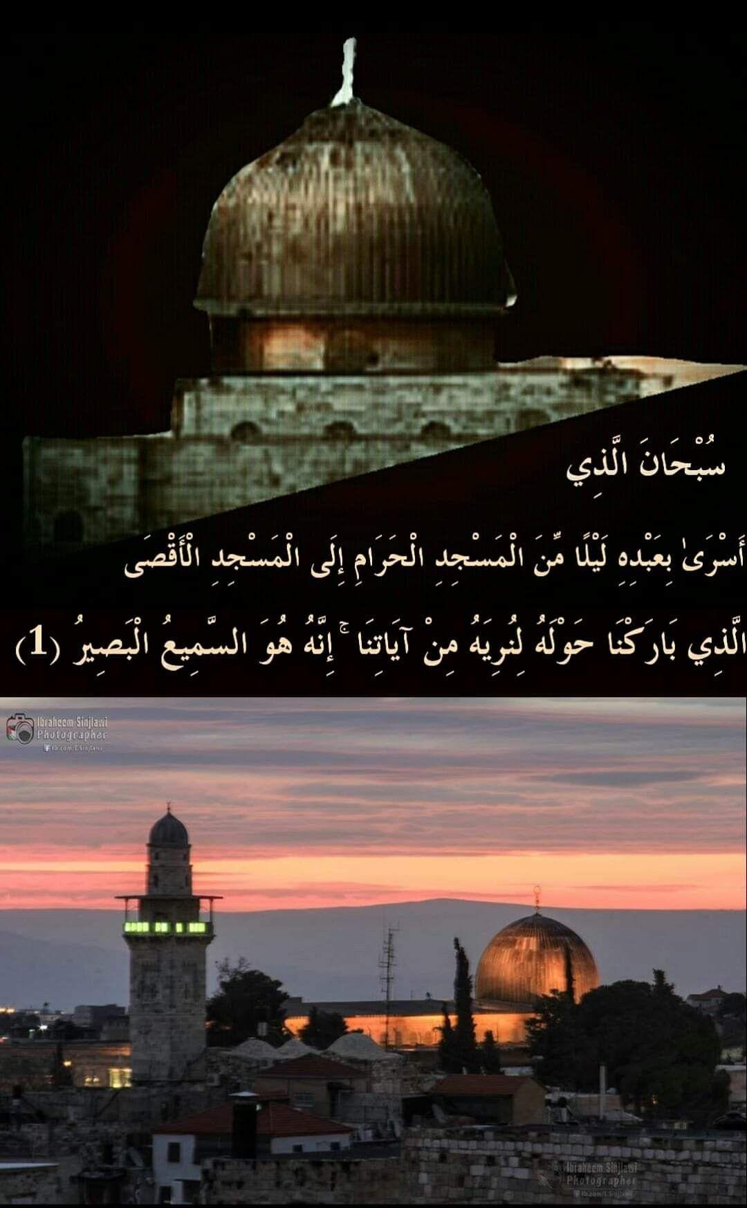 صباح القدس عاصمة فلسطين الأبدية الإسراء والمعراج Islam Muslim Movie Posters Poster