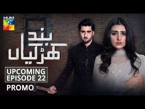 Band Khirkiyan | Upcoming Episode #22 | Promo | HUM TV ...