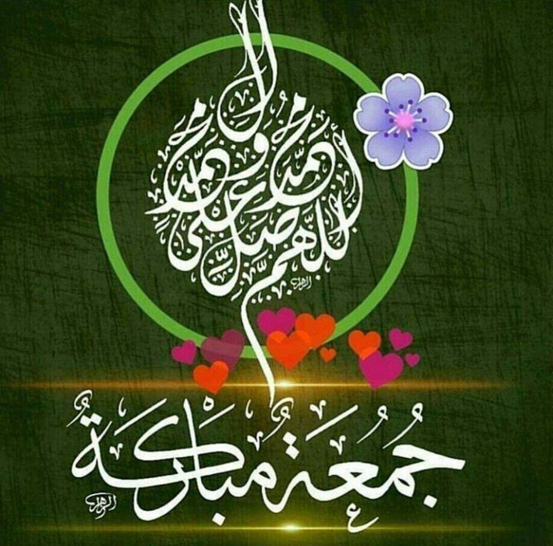 اللهم صل على محمد وآل محمد جمعة مباركة Islamic Art Calligraphy Fancy Letters Floral Border Design