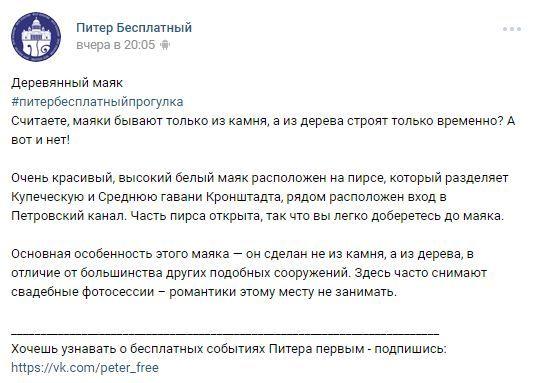 Деревянный маяк. Достопримечательности Санкт-Петербурга. - фото4-