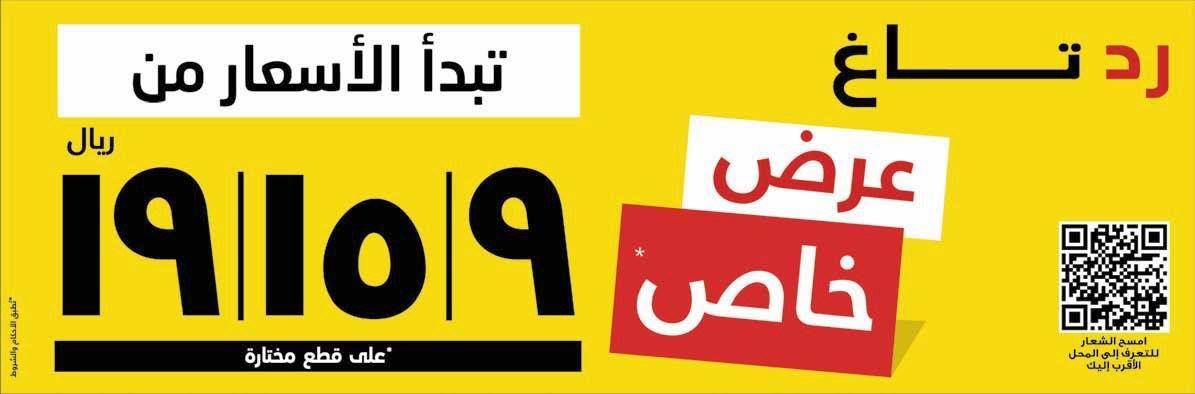 عروض رد تاغ عروض خاصة بأسعار 19 15 9 ريال عروض خاصة Https Www 3orod Today Saudi Arabia Offers D8 B9 D8 B1 D9 Tech Company Logos Company Logo Novelty Sign