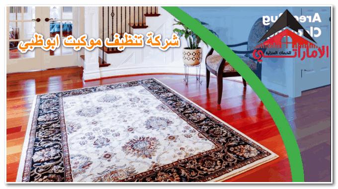 شركة تنظيف وغسيل بالبخار موكيت ابوظبي تقدم شركة تنظيف موكيت ابوظبي أحدث خدمات تنظيف الموكيت ذلك الموكيت الذي يمثل أهم Carpet Cleaning Company Kids Rugs Carpet