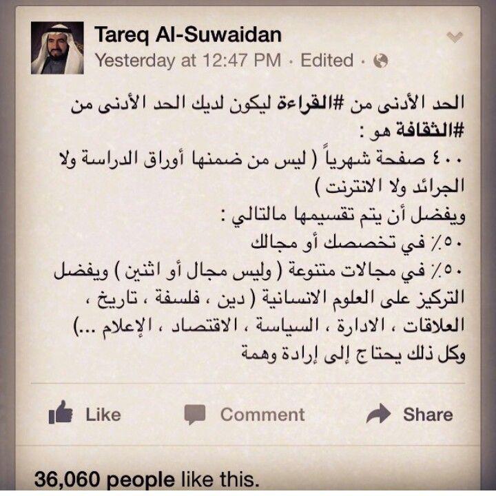 الحد الادنى من الثقافه Book Quotes Quotes Arabic Books
