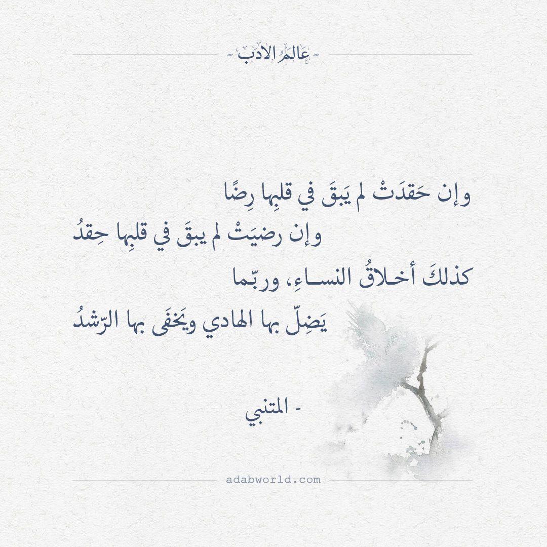 وإن حقدت لم يبق في قلبها رضا المتنبي عالم الأدب Quotes For Book Lovers Quotations Arabic Quotes