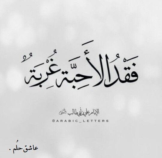 فقد الاحبة غربة Proverbs Quotes Ali Quotes Words Quotes