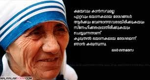 Image Result For Quotes Of Malayalam Writers Words Quotes