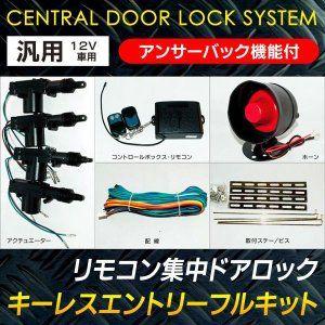 アンサーバック機能付 キーレスエントリー 集中ドアロック 本体