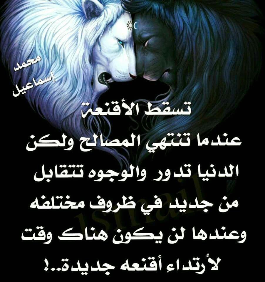 ﻻ شئ يؤلم أكثر من سقوط أقنعة ظننتها يومآ وجوهآ حقيقة Arabic Quotes Funny Quotes Arabic Words