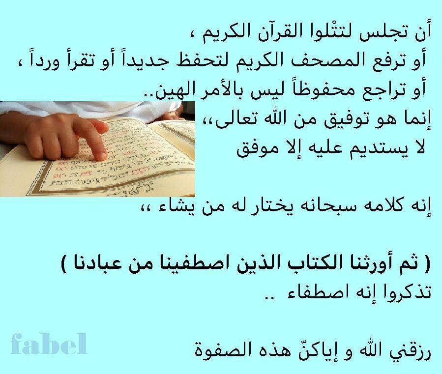 الفرقان كلام الله Quotes Culture