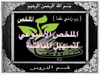 ملخص تفسير سورة البقرة من 1 الى 16 بالقران نرقى Muslim Book Chalkboard Quote Art Heart And Mind