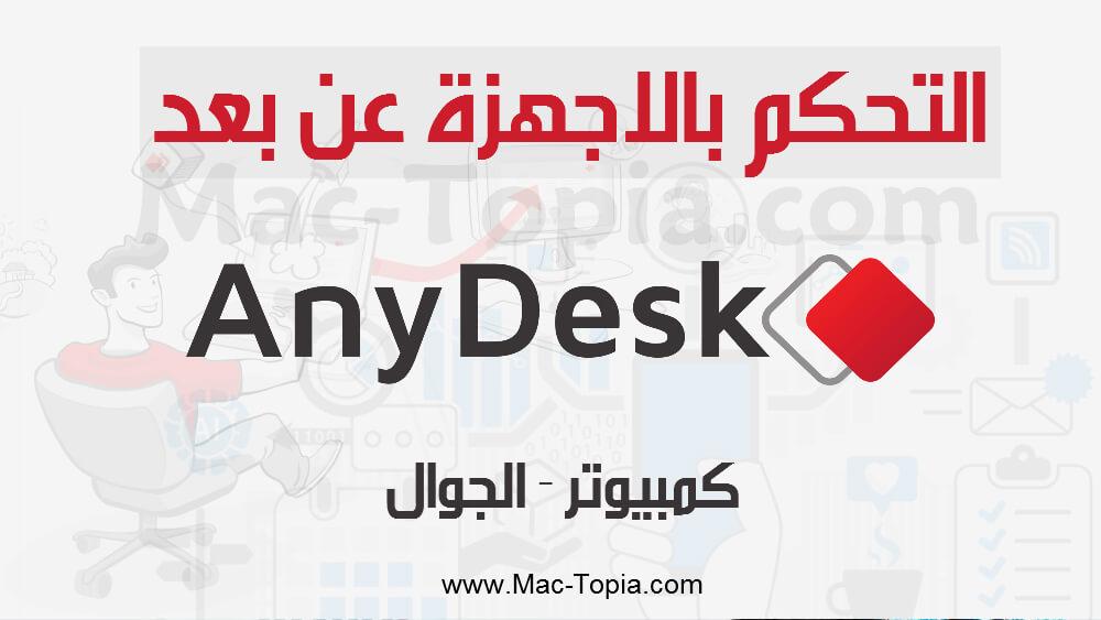 تحميل برنامج Anydesk اني ديسك للتحكم بالاجهزة عن بعد للكمبيوتر و الجوال مجانا ماك توبيا Calm Artwork Keep Calm Artwork Calm