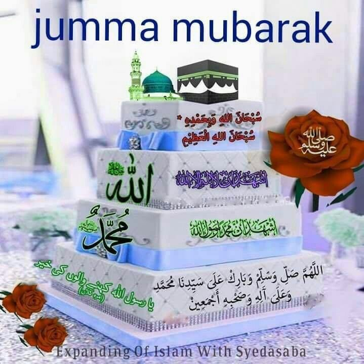 Pin By M I Hassan On Islamic Quotes Jumma Mubarak Jumma Mubarak Images Jumah Mubarak