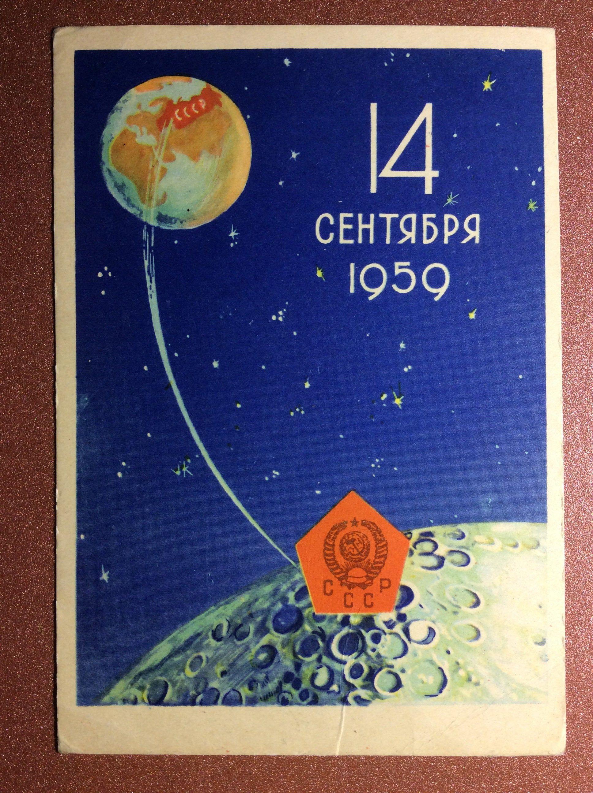 14 september 1959 station