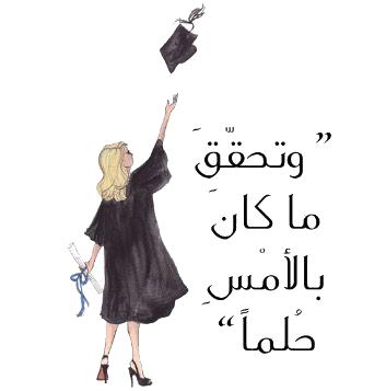 Pin By Sheekha On ا Graduation Drawing Graduation Girl Graduation Art