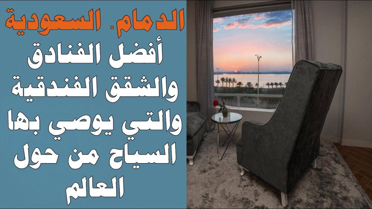 الدمام السعودية أفضل الفنادق والشقق الفندقية التي يوصي بها السياح مع تقي Home Decor Decals Home Decor