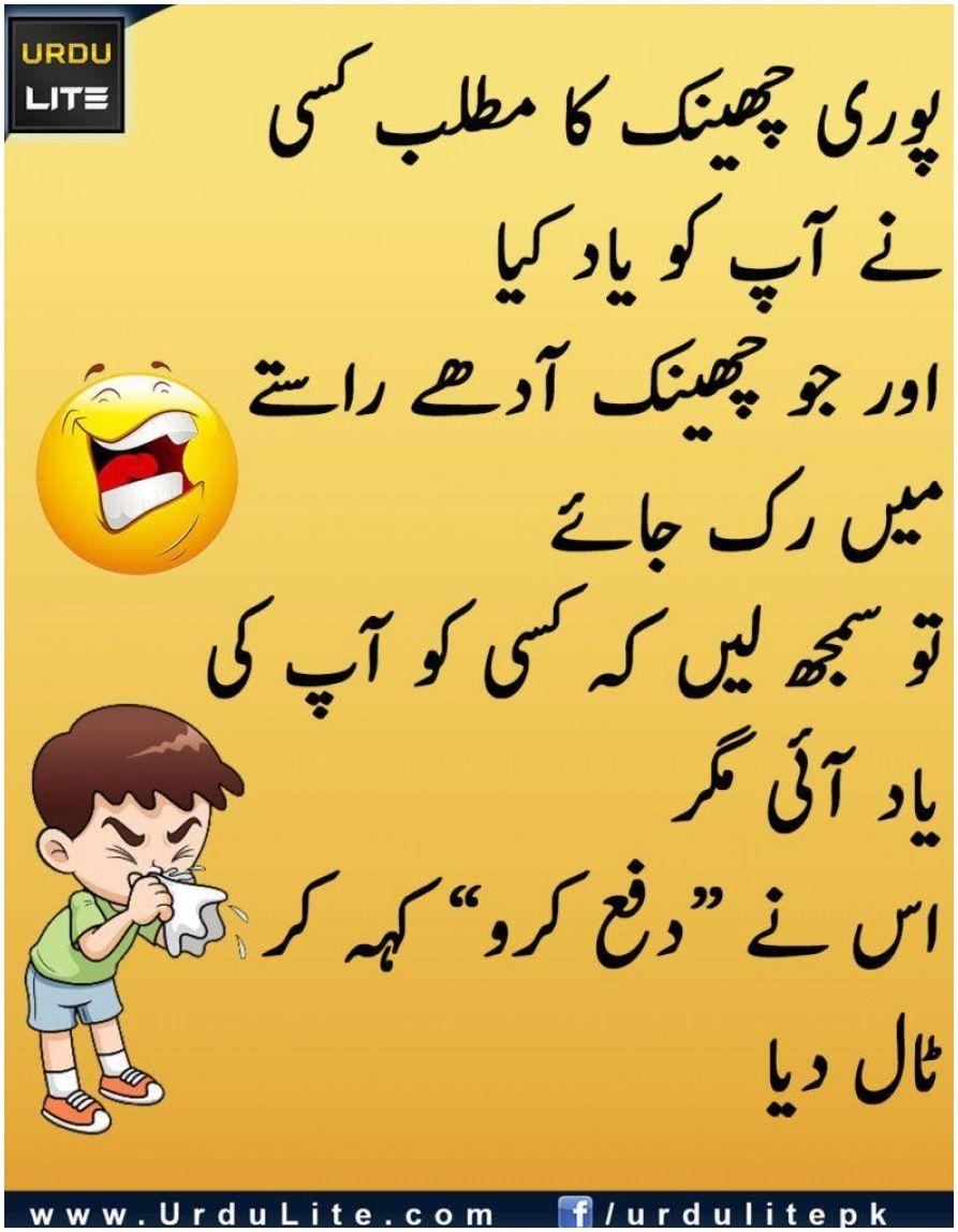 Funny Jokes Pics In Urdu 2021 In 2021 Very Funny Jokes Funny Quotes In Urdu Fun Quotes Funny