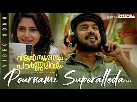 Vijay Superum Pournamiyum Video Song | Pournami Superalleda | Asif Ali | Vineeth Sreenivasan | Balu | KeralaMusicBox