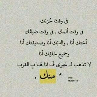 Pin By Emy Rose On أقوال و اقتباسات Powerful Quotes Words Quotes