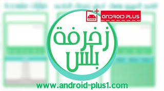 تحميل تطبيق زخرفة بلس لزخرفة النصوص والكلمات العربية والانجليزية للاندرويد Android Plus Super Android King Logo Allianz Logo