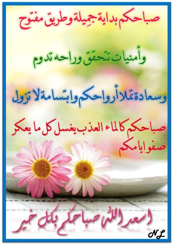 اسعد الله صباحكم بكل خير Arabic Typing Greetings Good Morning