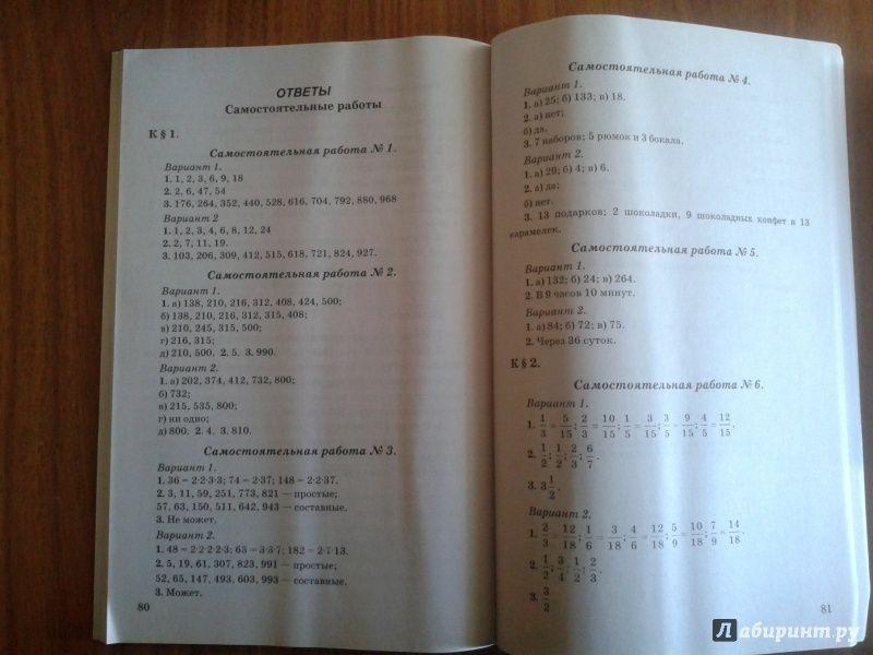 Спиши ру математика 6 класс самостоятельные и контрольные работы виленкин