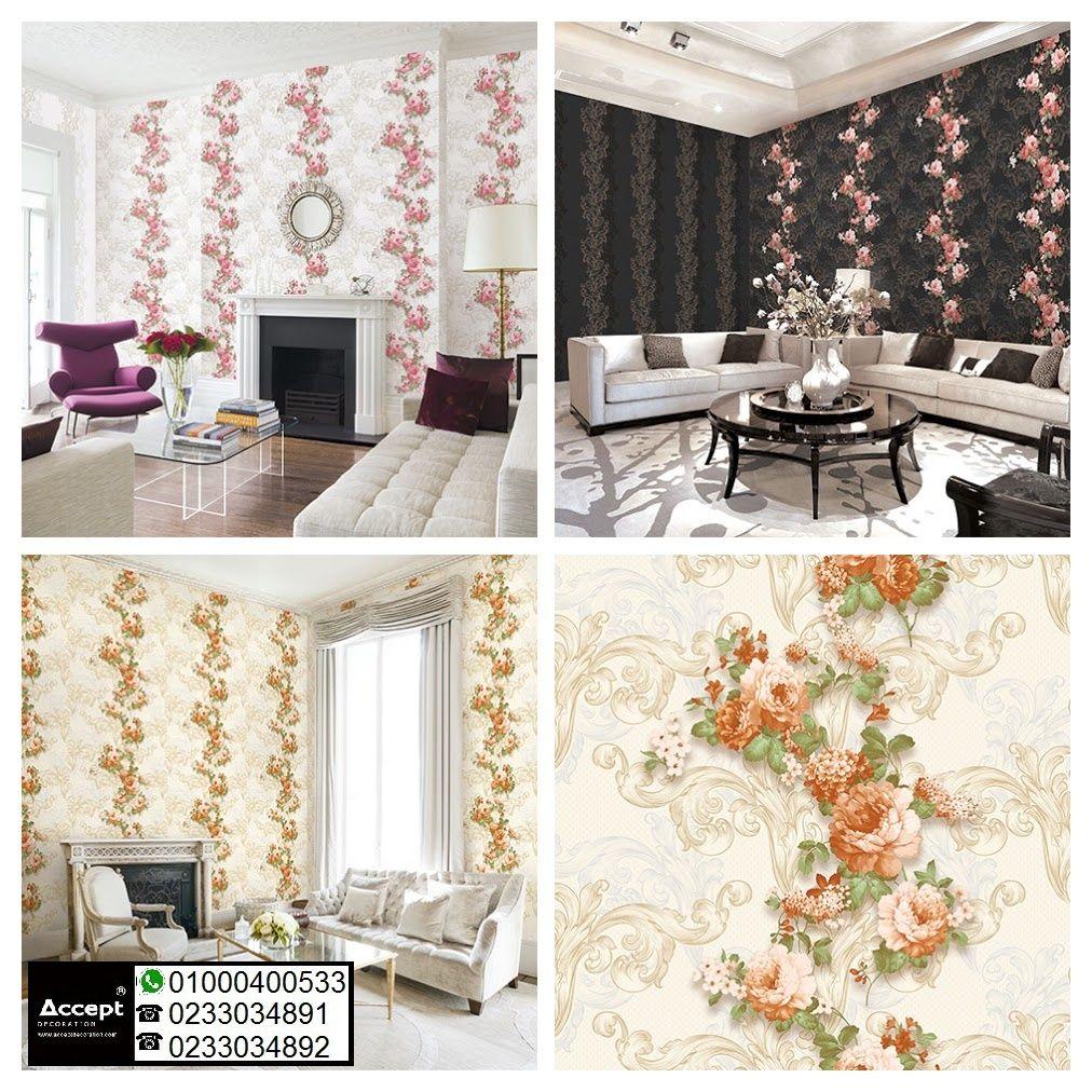 ورق حائط وق جدران ورق جدران غرف نوم ورق جدران للريسبشن Home Decor Home Furniture