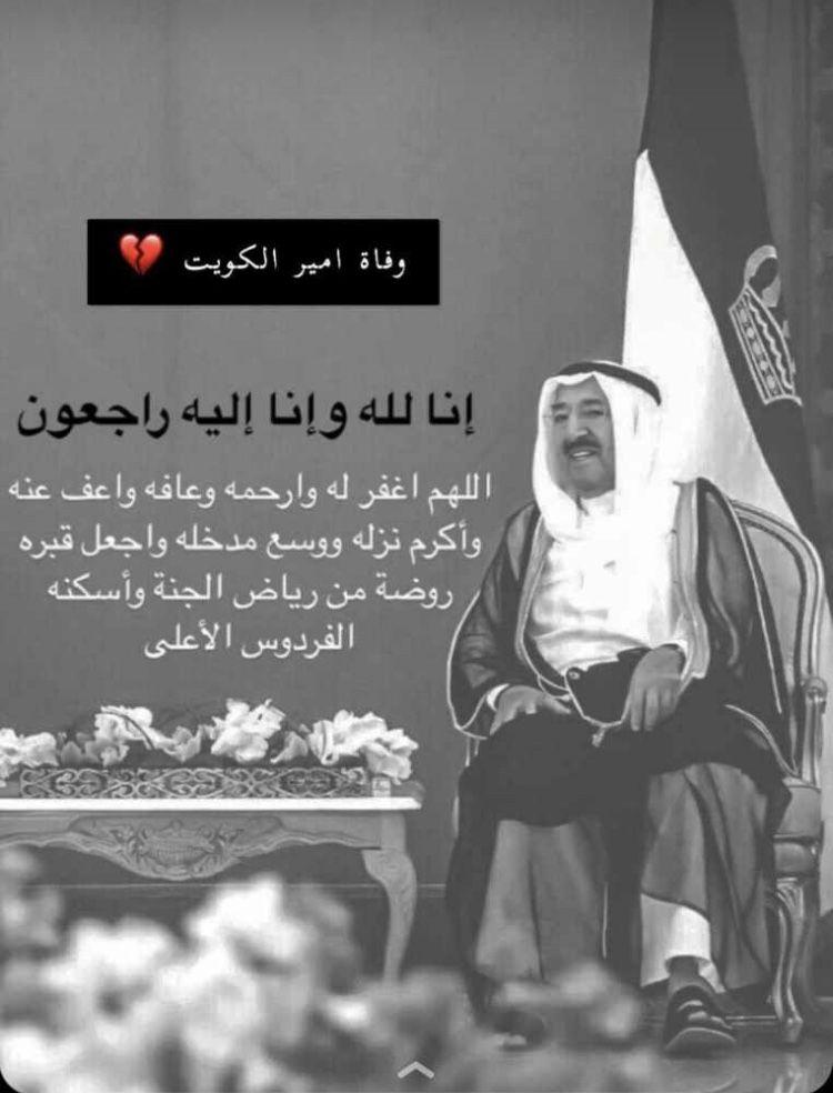 عظم الله اجركم واحسن عزاكم ياهل الكويت Movie Posters Poster Movies