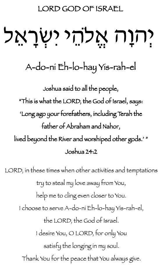 Pin By Jacquelyn Nunez Bauer On Hebrew Words Pinterest God