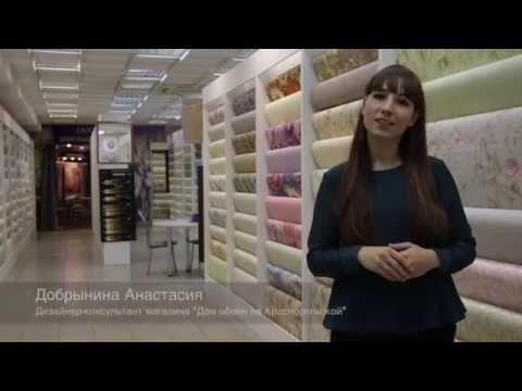 Магазин Дом Обоев на Красносельской - YouTube   Обои ...