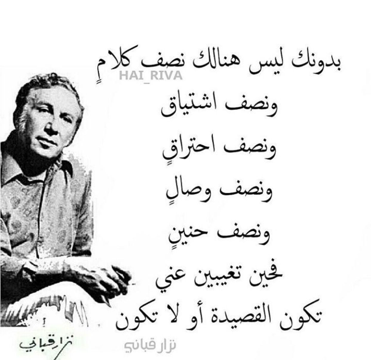 Pin By Fatema Sy On Arabic عربي Historical Figures Historical Riva