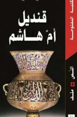 تحميل رواية قنديل ام هاشم Pdf مجانا ل يحيى حقى كتب Pdf Books Home Decor Decor
