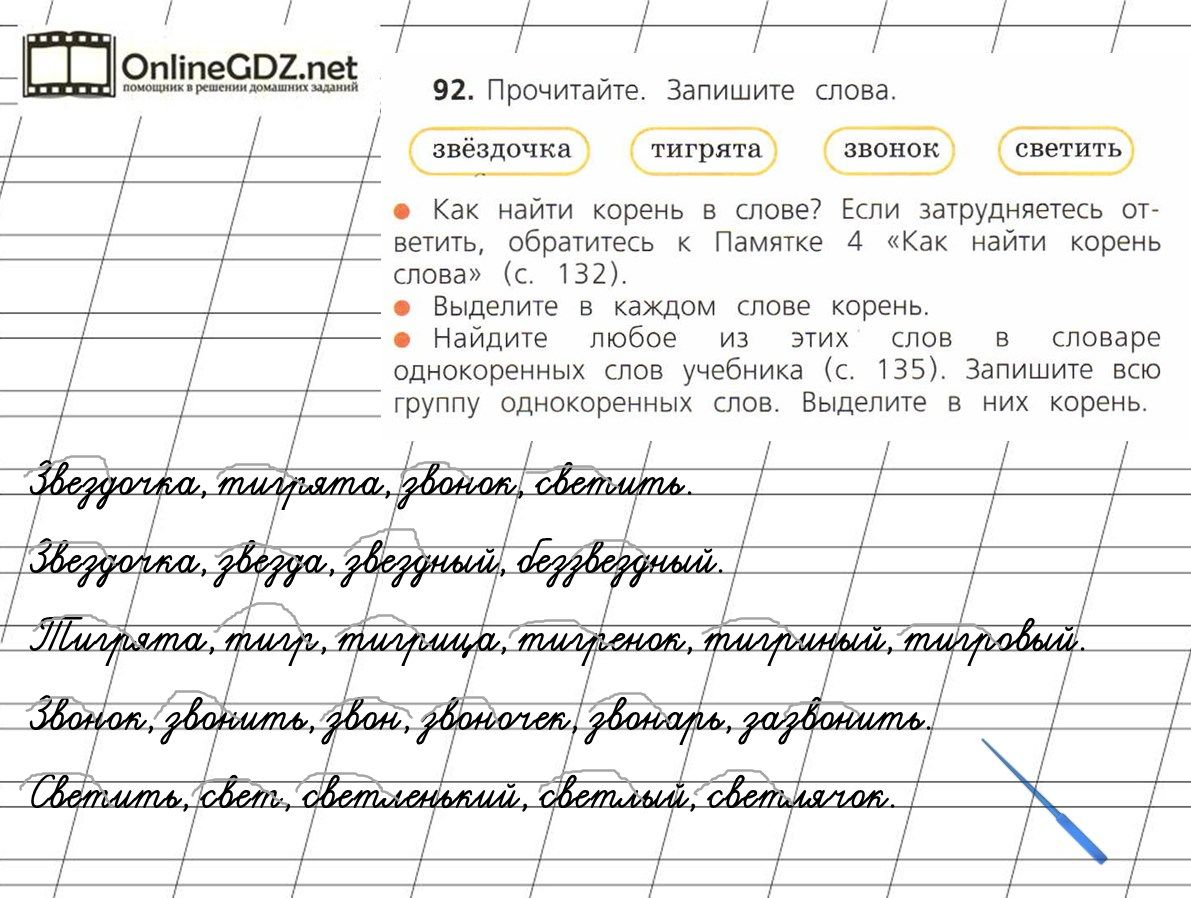 Английский 5 класс оксана карпюк сказка про лису и журавля