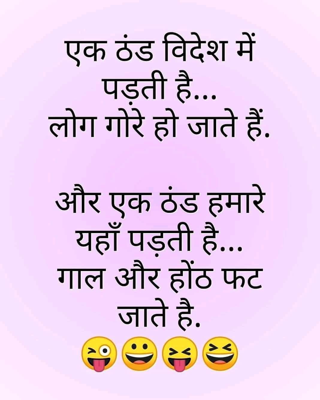 Rambhawanyaduvanshi Rambhawanyaduvanshi Fun Quotes Funny Jokes Quotes Funny Good Morning Quotes