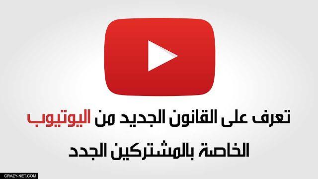 كريزى نت تعرف على القانون الجديد من اليوتيوب الخاصة بالمشتر Youtube News Retail Logos The North Face Logo