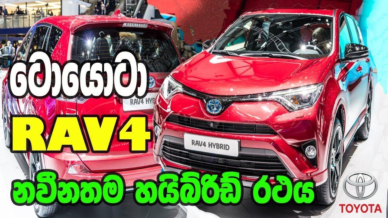 2018 Toyota RAV4 Sinhala Review Sri Lanka Toyota RAV4