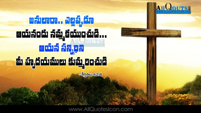 Best Jesus Christ Telugu Quotes Whatsapp Status Hd Wallpapers