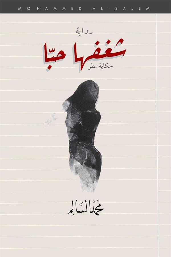 رواية شغفها حبا Pdf محمد السالم مكتبة عابث الإلكترونية Pdf Books Reading Book Club Books Books