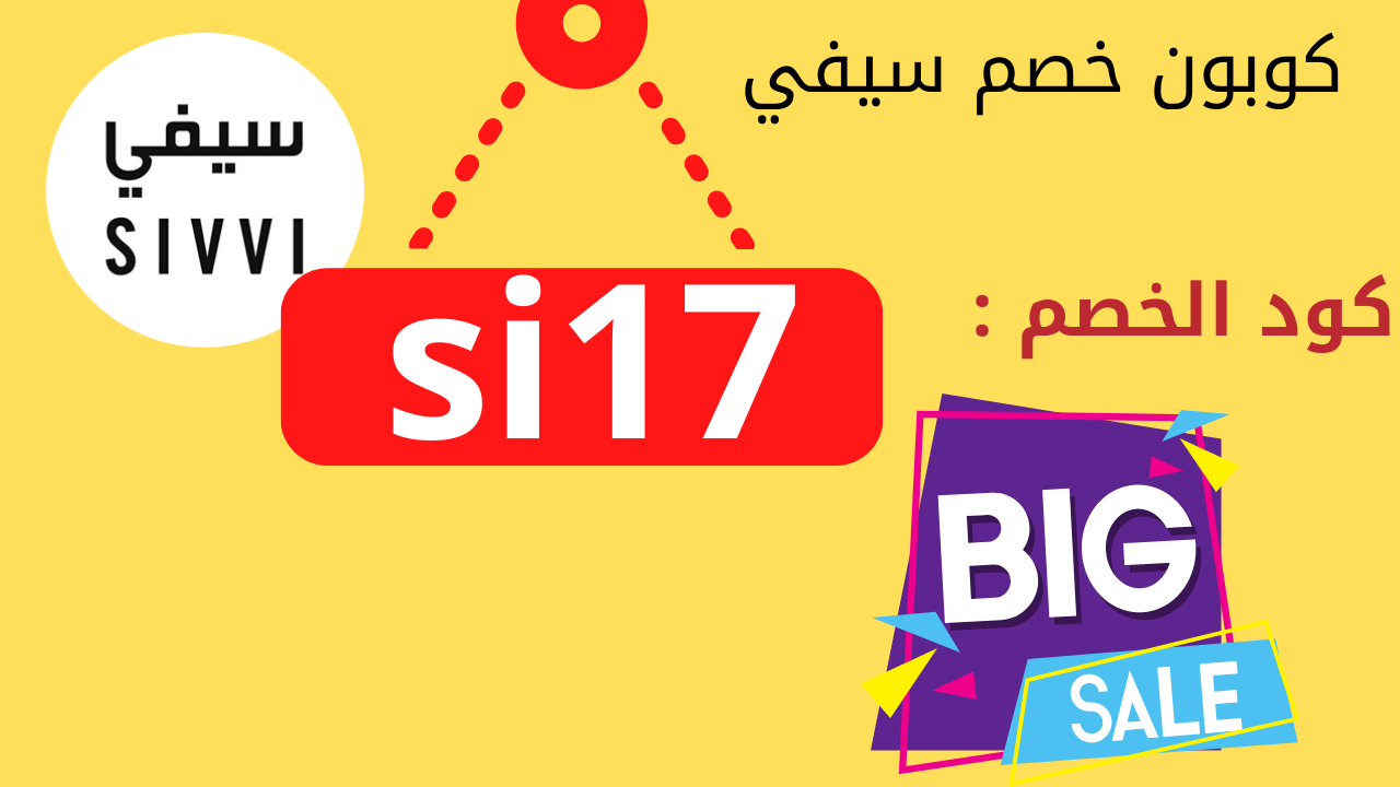 Finally The Strongest Thing Has Arrived Discount Code 30 For The First Time In Sefy Company كود الخصم Si17 In 2021 Big Sale Coding Iggs